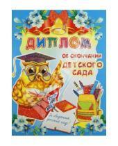 Картинка к книге Грамоты - Диплом об окончании детского сада (ШД-006436)