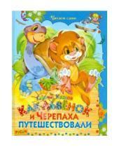 Картинка к книге Григорьевич Сергей Козлов - Как Львенок и Черепаха путешествовали