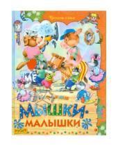 Картинка к книге Николаевна Елена Агинская - Мышки-малышки
