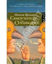 Картинка к книге Анисимович Максим Кронгауз - Самоучитель олбанского