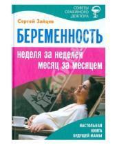 Картинка к книге Михайлович Сергей Зайцев - Беременность: неделя за неделей, месяц за месяцем