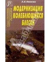Картинка к книге Б. А. Никитин - Модернизация колеблющихся блесен. Справочник