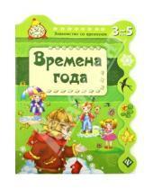 Картинка к книге Анатольевич Сергей Гордиенко - Времена года