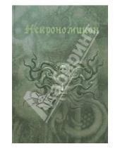Картинка к книге А.Г. Москвичев - Магический дневник. Некрономикон