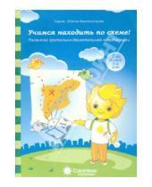 Картинка к книге Папка дошкольника - Учимся находить по схеме! Развитие зрительно-двигательной координации. Для детей 5-6 лет