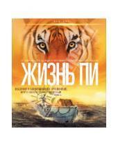 Картинка к книге Энг Ли - Жизнь Пи (Blu-Ray)