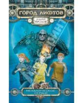Картинка к книге Евгеньевич Андрей Фролов - Механическое сердце