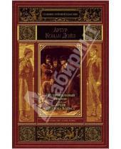 Картинка к книге Конан Артур Дойл - Его прощальный поклон. Архив Шерлока Холмса