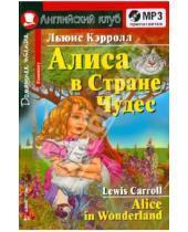Картинка к книге Льюис Кэрролл - Алиса в стране чудес (+CDmp3)
