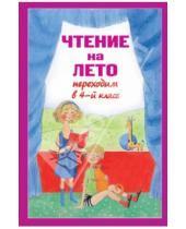 Картинка к книге Для школьников и учеников начальных классов - Чтение на лето. Переходим в 4 класс