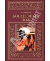 Картинка к книге Васильевич Василий Головачев - Консервный нож