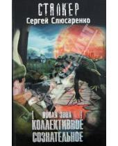 Картинка к книге Сергеевич Сергей Слюсаренко - Новая зона. Коллективное сознательное