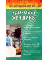 Картинка к книге Николаевич Генрих Ужегов - Зона особого внимания: Здоровье женщины