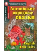 Картинка к книге Английский клуб/Elementary - Английские народные сказки