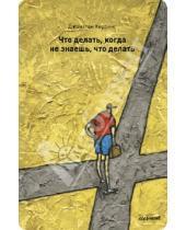 Картинка к книге Джонатан Херринг - Что делать, когда не знаешь, что делать