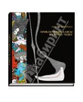 Картинка к книге Льюис Кэрролл - Приключения Алисы в Стране чудес