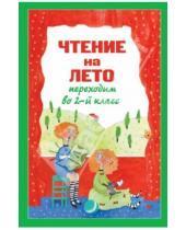 Картинка к книге Для школьников и учеников начальных классов - Чтение на лето. Переходим во 2-й класс