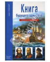 Картинка к книге Максимович Антон Кацаф - Книга будущего адмирала
