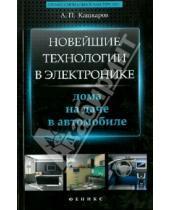 Картинка к книге Петрович Андрей Кашкаров - Новейшие технологии в электронике: дома, на даче, в автомобиле