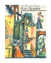 Картинка к книге Христиан Ганс Андерсен - Оле-Лукойе