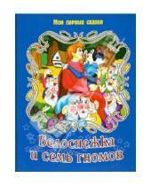 Картинка к книге Вильгельм и Якоб Гримм - Белоснежка и 7 гномов