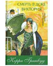 Картинка к книге Керри Гринвуд - Смерть в доке Виктория