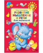 Картинка к книге Викторовна Ольга Александрова - Развитие мышления и речи для малышей