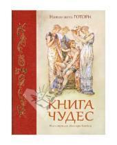 Картинка к книге Натаниель Готорн - Книга чудес