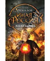 Картинка к книге Александрович Денис Чекалов - Пламя клинка