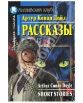 Картинка к книге Конан Артур Дойл - Рассказы