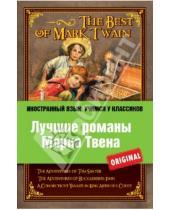 Картинка к книге Марк Твен - Лучшие романы Марка Твена