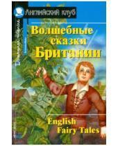 Картинка к книге Английский клуб/Intermediate - Волшебные сказки Британии