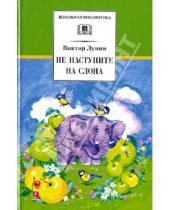Картинка к книге Владимирович Виктор Лунин - Не наступите на слона