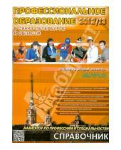 Картинка к книге Папирус - Профессиональное образование в Санкт-Петербурге 2012/2013