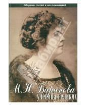 Картинка к книге Папирус - М. Н. Баринова - ученица великих. Сборник статей и воспоминаний