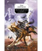 Картинка к книге Ник Перумов - Тысяча лет Хрофта. Книга 1. Боргильдова битва