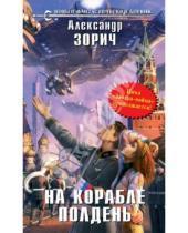 Картинка к книге Владимирович Александр Зорич - На корабле полдень