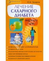 Картинка к книге Александрович Юрий Захаров - Лечение сахарного диабета первого типа