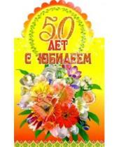 Картинка к книге Стезя - 3Т-083/С Юбилеем 50 лет/открытка-стойка вырубка