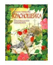 Картинка к книге Лувиса Оттилия Сельма Лагерлеф - Красношейка. Пасхальное сказание