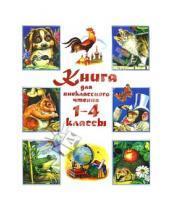 Картинка к книге АСТ - Книга для внеклассного чтения 1-4 классы