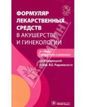 Картинка к книге ГЭОТАР-Медиа - Формуляр лекарственных средств в акушерстве и гинекологии (+CD)