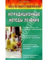 Картинка к книге Николаевич Генрих Ужегов - Зона особого внимания: Нетрадиционные методы лечения