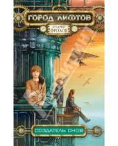 Картинка к книге Евгеньевич Андрей Фролов - Создатель снов
