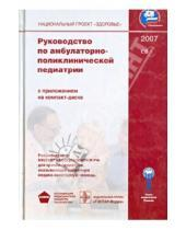 Картинка к книге ГЭОТАР-Медиа - Руководство по амбулаторно-поликлинической педиатрии (+CD)