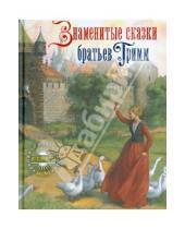 Картинка к книге Вильгельм и Якоб Гримм - Знаменитые сказки братьев Гримм