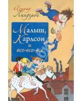 Картинка к книге Астрид Линдгрен - Малыш, Карлсон и все-все-все