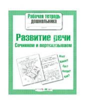 Картинка к книге Н. Терентьева - Развитие речи. Сочиняем и пересказываем