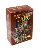 Картинка к книге А.Г. Москвичев - Марсельское Таро. 78 карт с инструкцией по гаданию и предсказанию