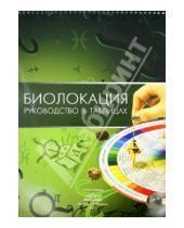 Картинка к книге А.Г. Москвичев - Биолокация. Руководство в таблицах